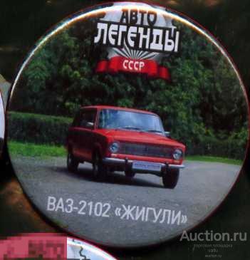 автомобили, автолегенды СССР ВАЗ-2102 Жигули
