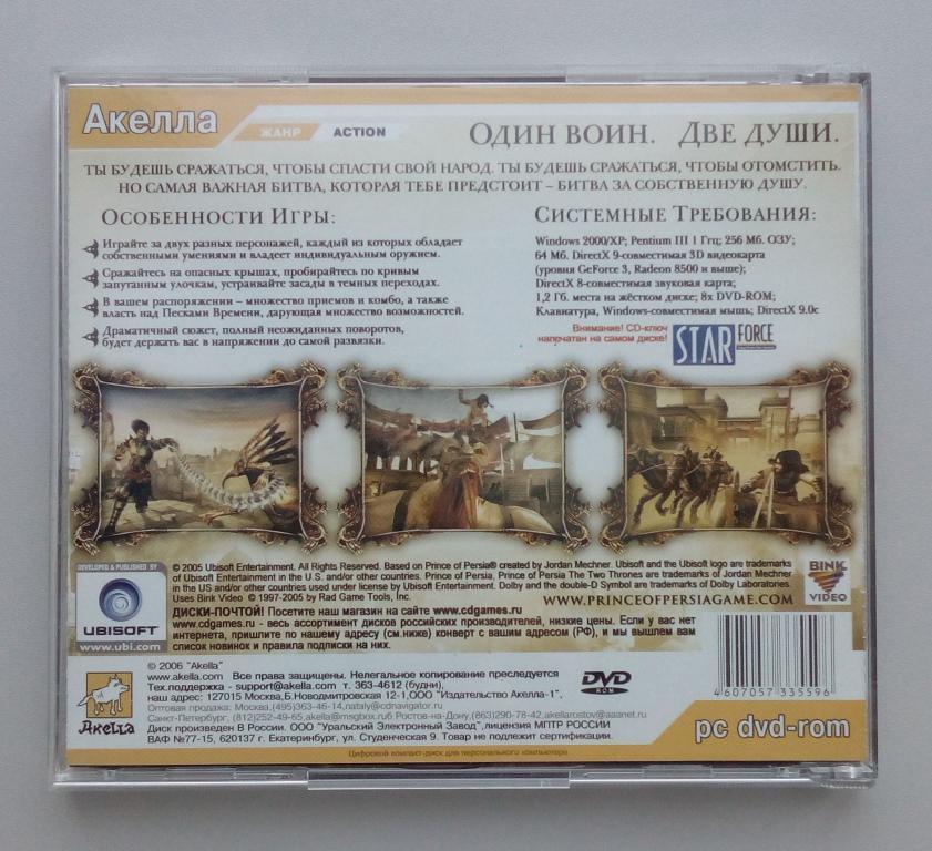 Принц Персии: Два Трона/Акелла/лицензия/DVD-ROM/PC/ПК/Jewel Box/распечатан