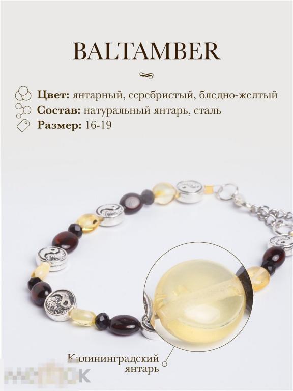 Браслет из натурального калининградского янтаря, BALTAMBER 32066538