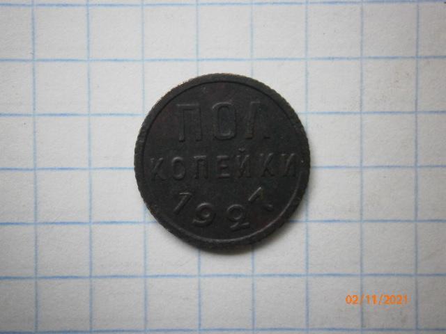 1\2  коп 1927  г