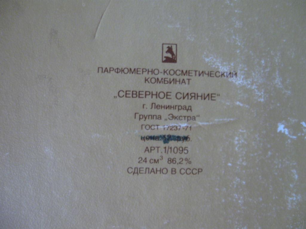 """Духи """"Пастораль""""   СССР"""