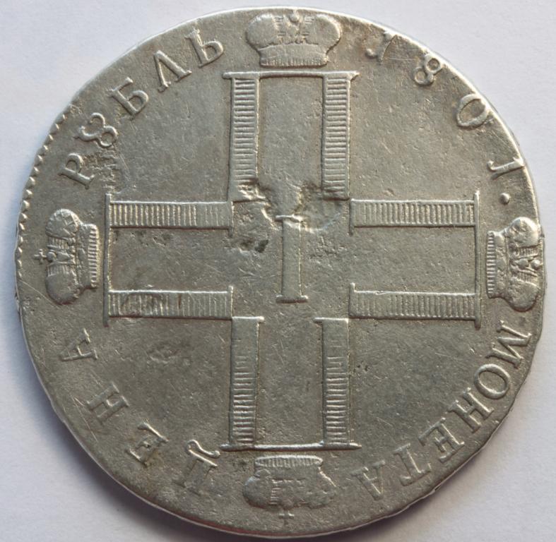 Рубль 1801 СМ ФЦ, редкий. Биткин № 45 R, Ильин - 3 руб.