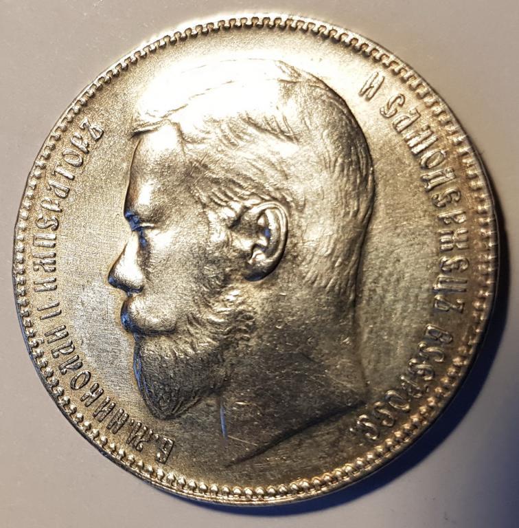 Рубль 1898 (**) Брюссельский МД. Биткин № 204. AU-UNC, штемпельный блеск