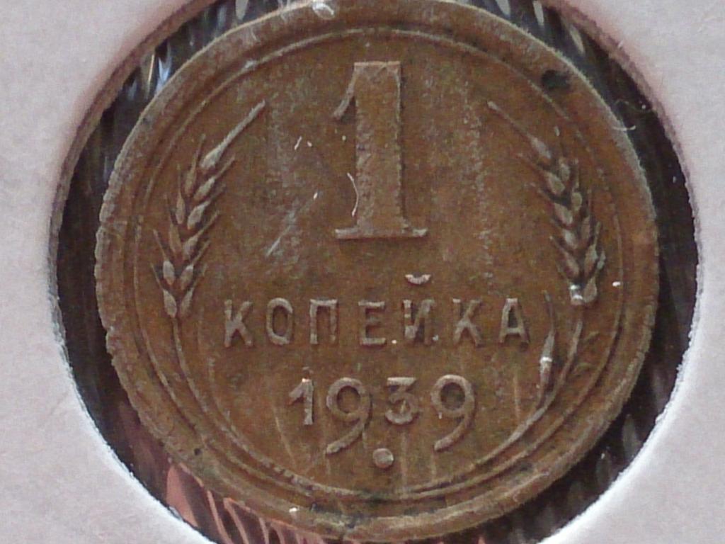 1 копейка 1939 год, Федори-84, Редкая !!!, в холдере _245_