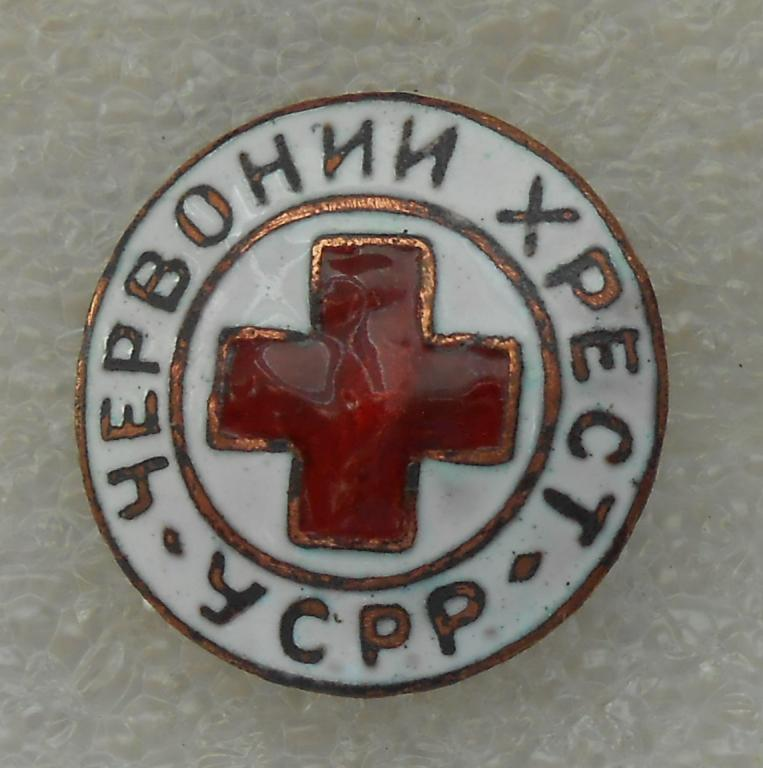 КРАСНЫЙ КРЕСТ УССР 20-30х ОРИГИНАЛ  без резерва