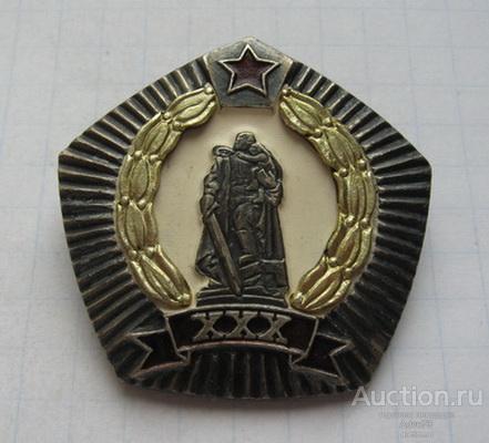30 лет Победы в ВОВ от Минрадиопрома 1945-1975 памятник Воин-освободитель Трептов-парк Алеша