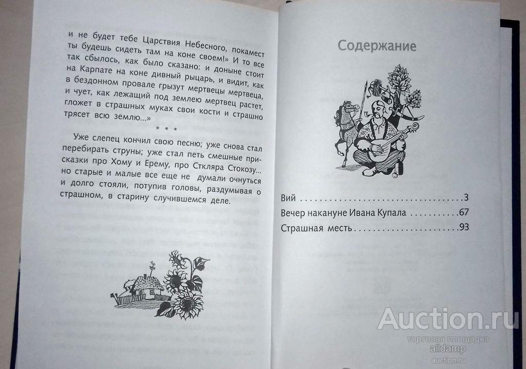 Гоголь. Вий, Вечер накануне Ивана Купала, Страшная месть, школьная программа