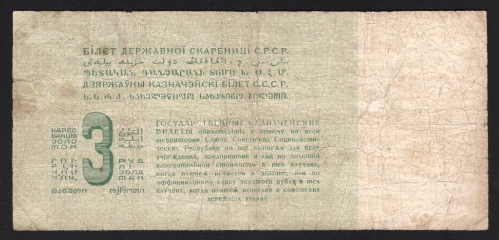 3 Рубля Золотом 1924 Козлов Ленивцы Очень Редкие P187 RRR #89