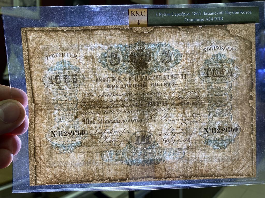 3 Рубля Серебром 1865 Ламанский Наумов Котов Отличные A34 RRR #4
