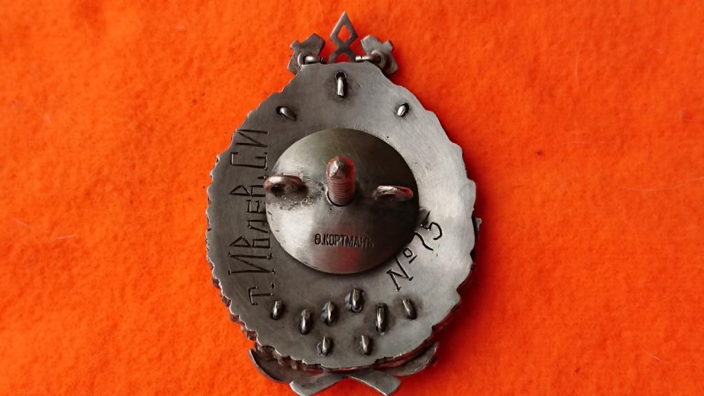 Знак *Бронепоезд Путиловцы-гравировка-Именной*-Серебро.№75