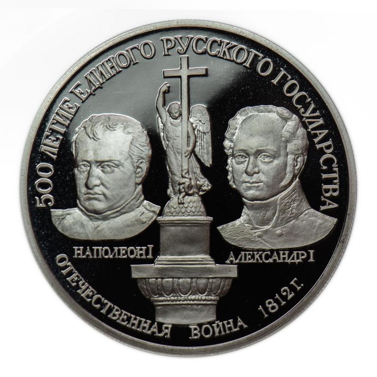150 рублей 1991 год.  Отечественная война 1812 года. Платина. 15.55 грамм