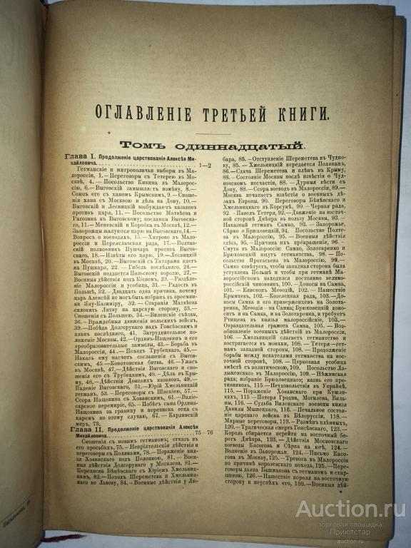 СОЛОВЬЕВ. ИСТОРИЯ РОССИИ ПРИ АЛЕКСЕЕ МИХАЙЛОВИЧЕ И ПЕТРЕ ПЕРВОМ 1894г.! ОКОЛО 800 СТР! RRR С 1 РУБЛЯ