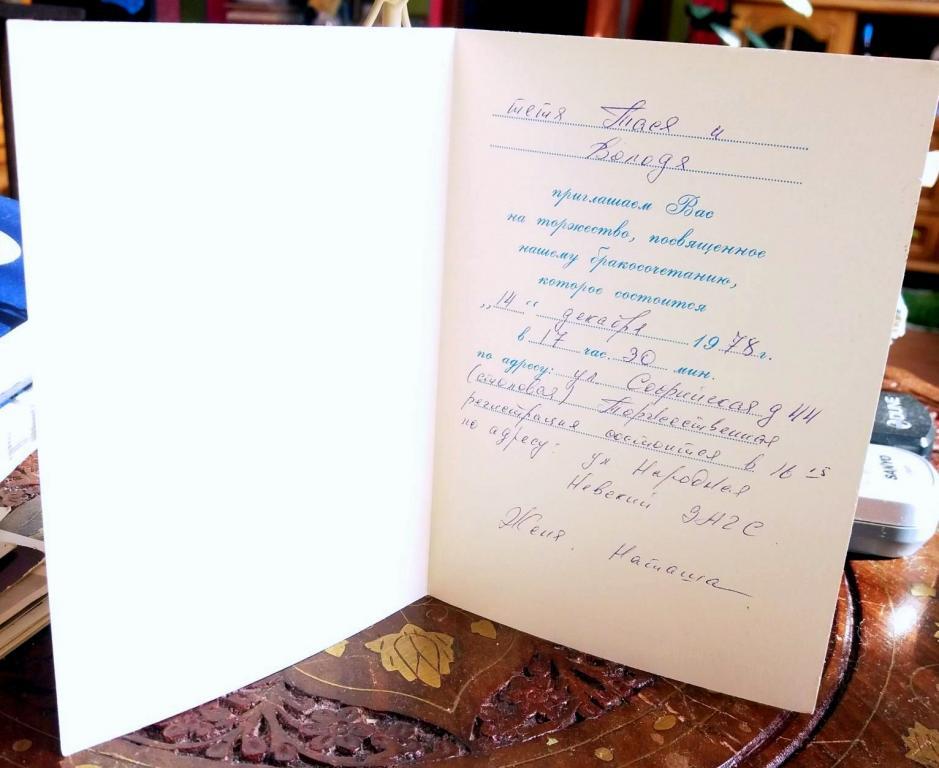 Приглашение на свадьбу.Розы.Двойная.1978