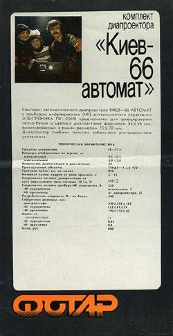 КИЕВ-66. ДИАПРОЕКТОР. Рекламная листовка. (1986 год)