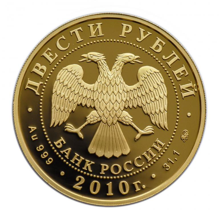 200 рублей 2010 год. Хоккей. Золото 999 пр., 31.1 грамм