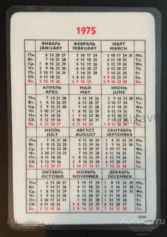1975 г. Календарик Новоэкспорт. NOVOEXPORT. ларец. драгоценности. пластик.