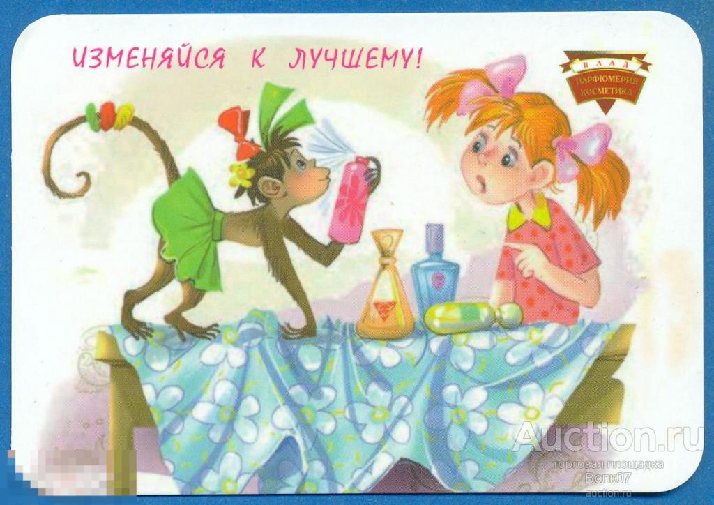 Магазин Влад Тамбов Парфюмерия Косметика 2016