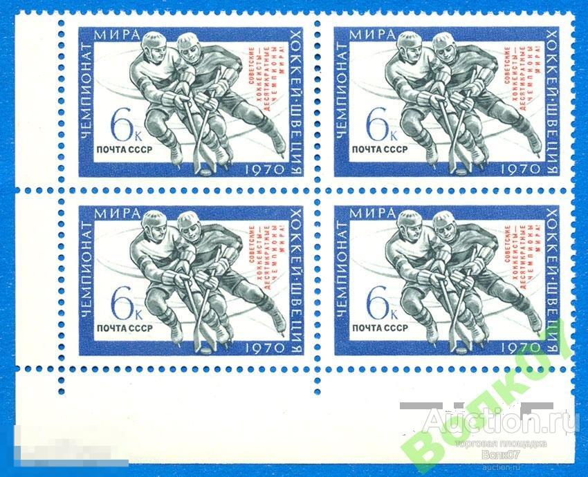 1970 СССР 3875 Победа хоккеистов Кварт-блок Угол **