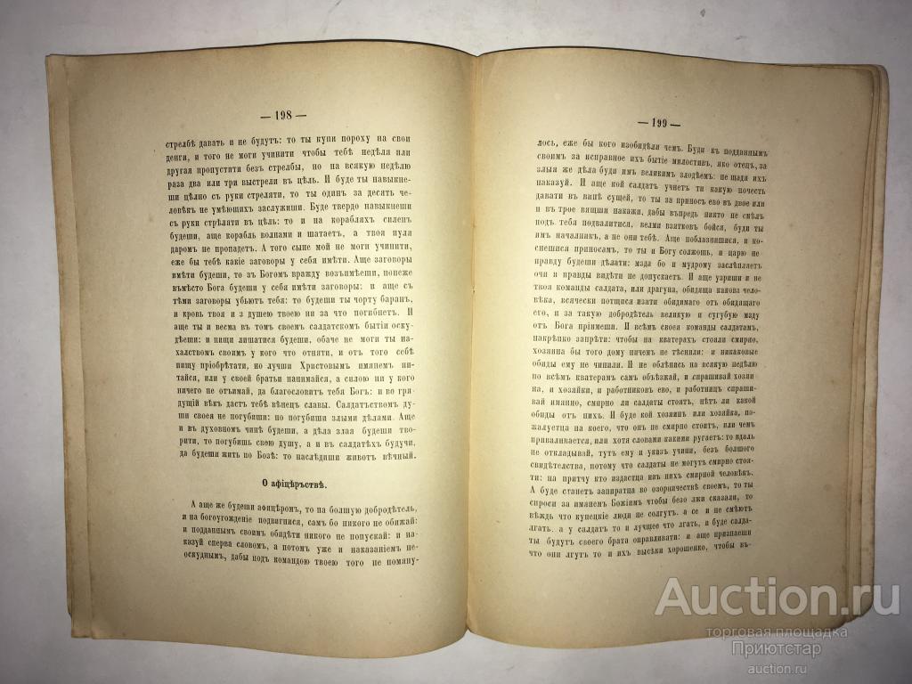 [О КУПЕЧЕСТВЕ, ОБ ОФИЦЕРСТВЕ И ДР.] ЗАВЕЩАНИЕ ОТЕЧЕСКОЕ К СЫНУ 1873г.! БИБЛ.РЕДКОСТЬ! С 1 РУБЛЯ!