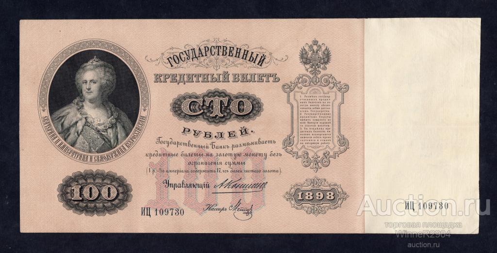 100 рублей 1898 года Коншин-Метц, серия ИЦ R
