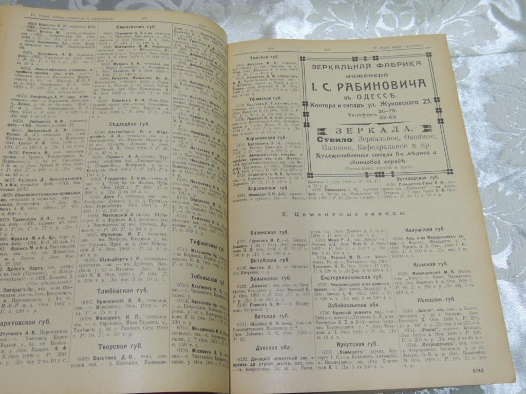 Книга Вся Россия С Отделом Импорт Экспорт Всего Мира  1912 С Рубля