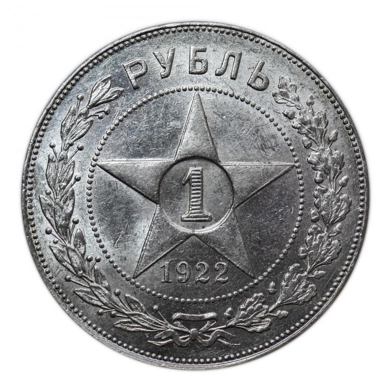 1 рубль 1922 год. ПЛ. Серебро! 20 грамм. Штемпельный Блеск. z
