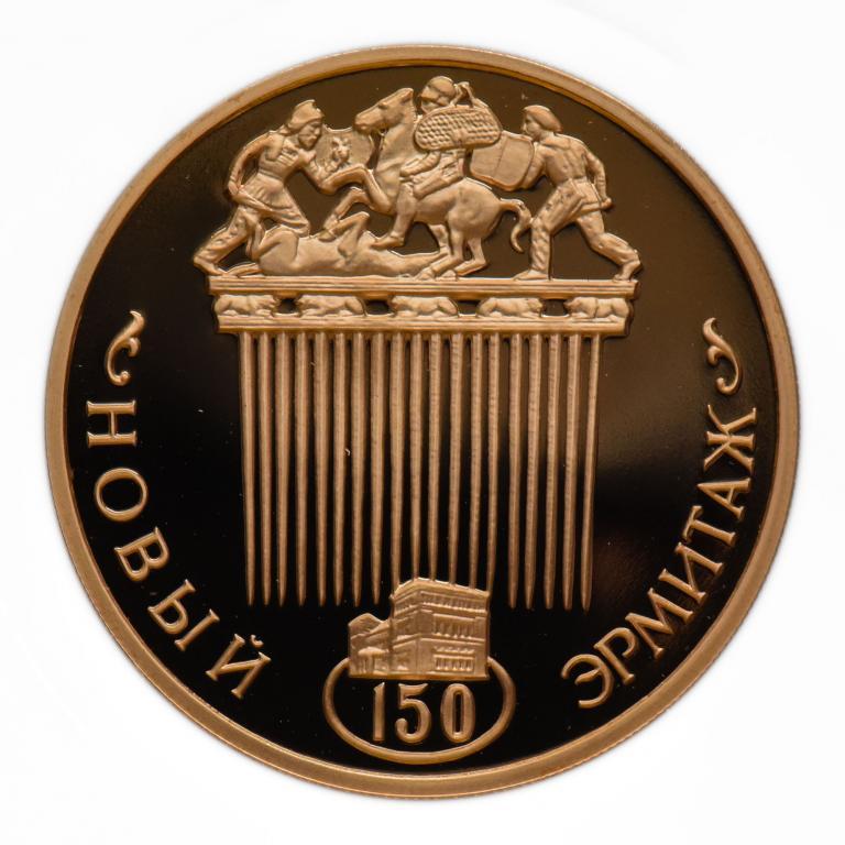 100 рублей 2002 год. Новый Эрмитаж. Золото, 900 пробы  вес: 15,55 грамм.