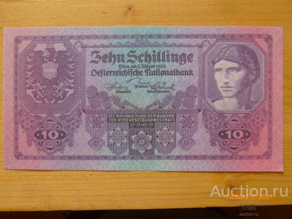 10 шиллингов 1925 г. Австрия. Копия с водяными знаками.