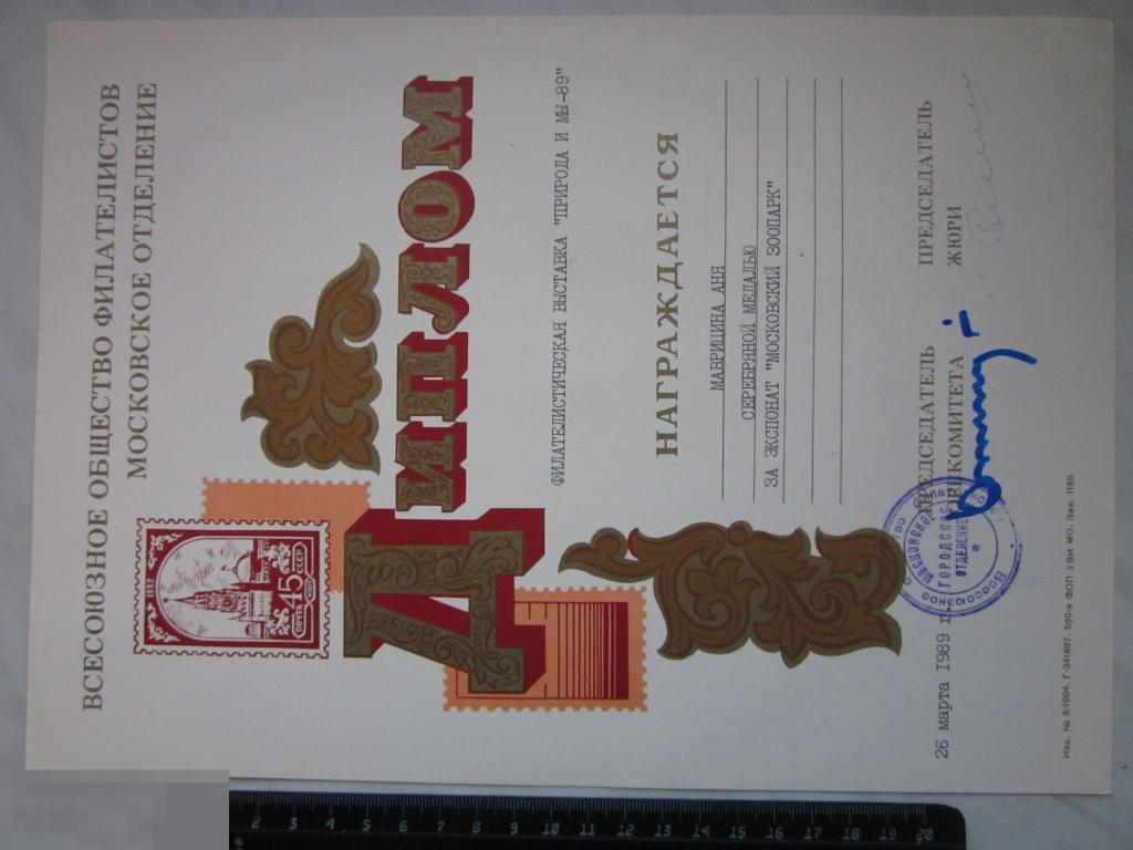 СССР Всесоюзное общество филателистов г.Москва Диплом 1989 г.
