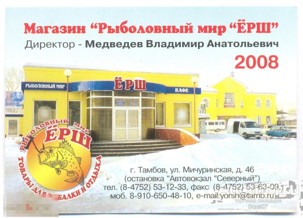 Рыболовные Магазины Тамбов Адреса