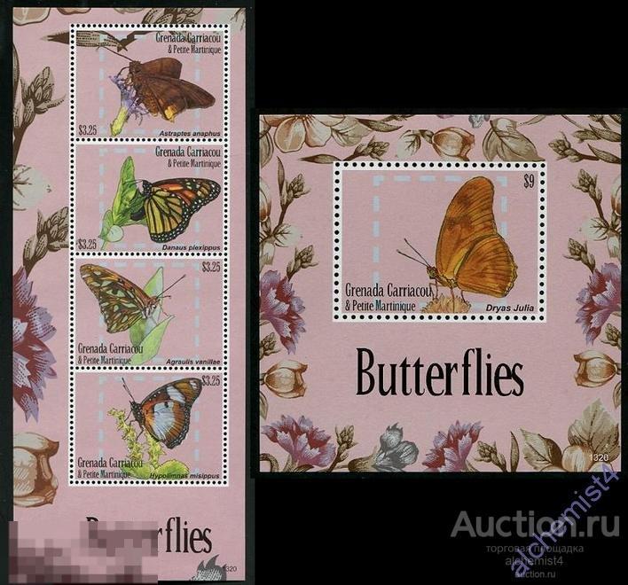 Гренада и Гренадины 2014 ** Насекомые: Бабочки