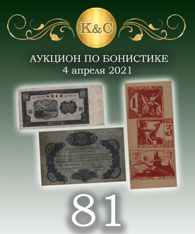 5 Рублей 1866 Ламанский Балдин Очень Редкие Отличные PA43 RRR #11