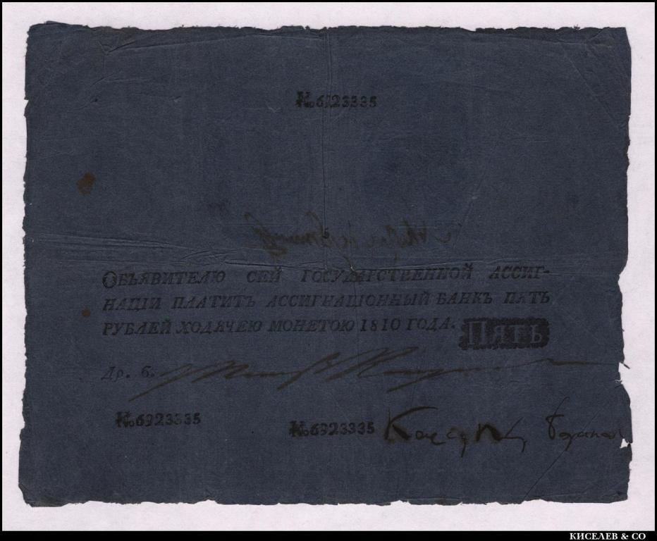 5 Рублей 1810 Ассигнация Редчайшая Сохранность PA8b RRR #1
