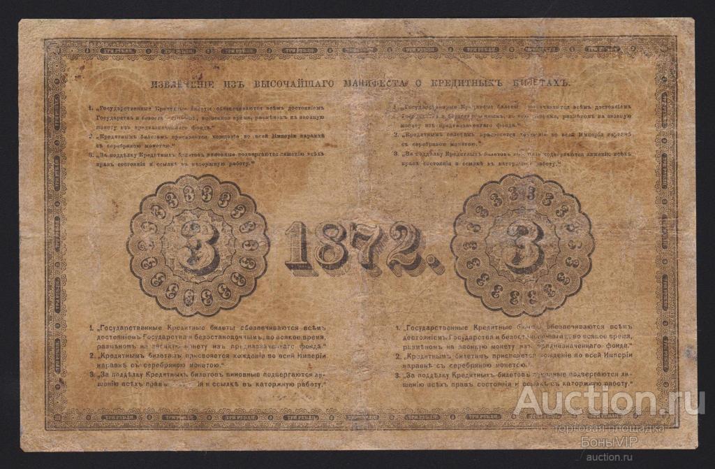 2 ЛОТ 1872г Царская Россия 3 рубля Ламанский - Шляков кассир НЕ ОПИСАН в каталогах RARE !