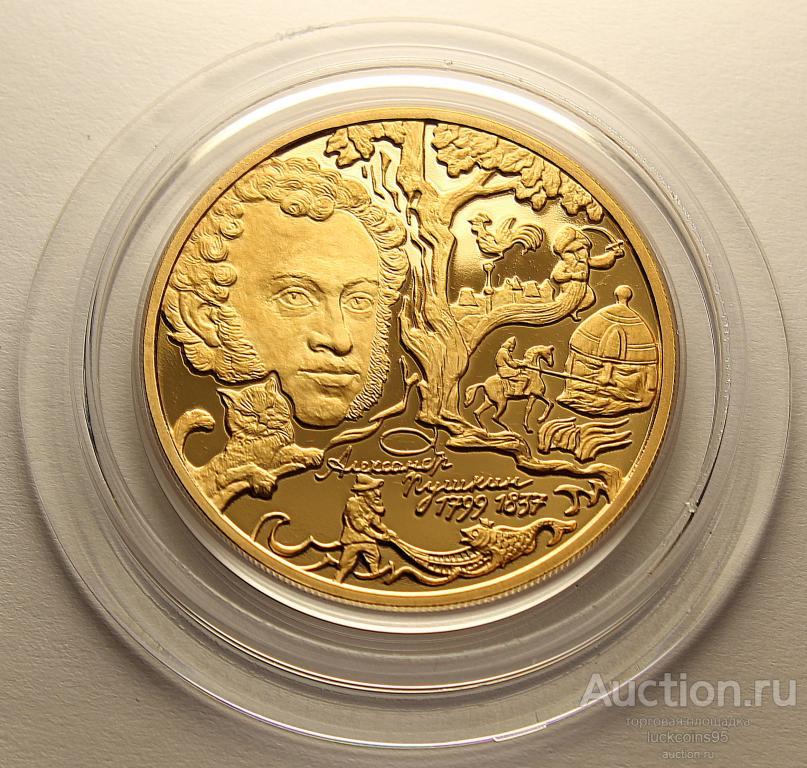 100 рублей 1999 год. А.С.Пушкин. 200 лет со дня рождения. Золото 900 пробы - 15.55 грамм.ММД.Редкая!