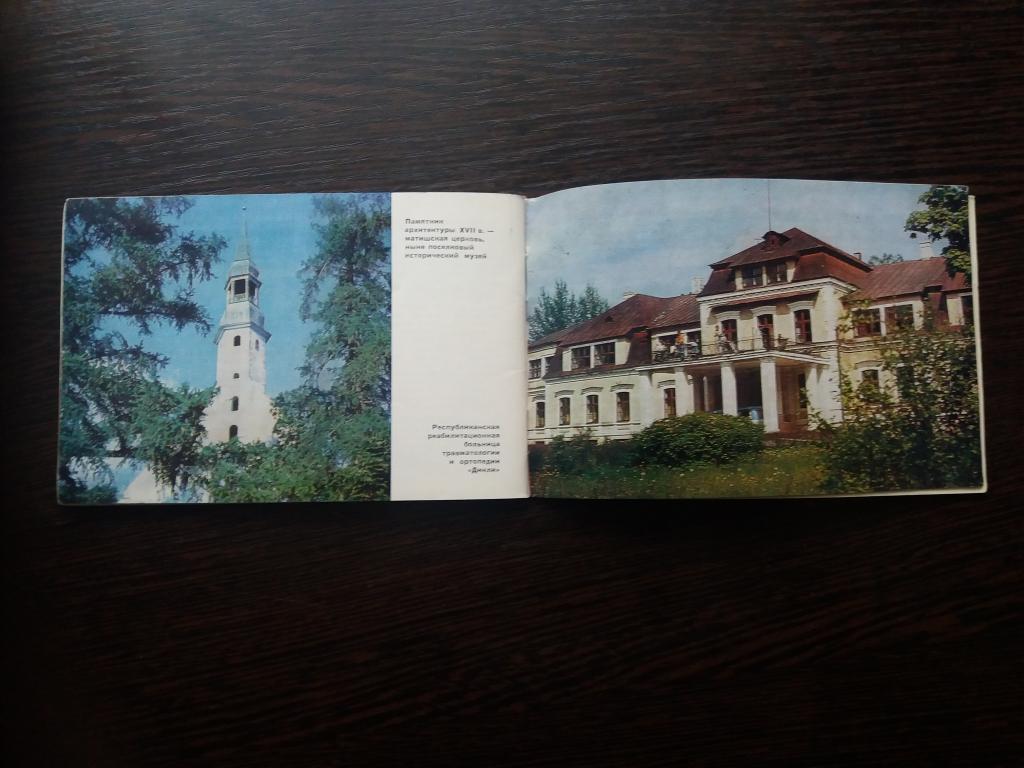 Книга . г. Валмиера . Географический и исторический обзор . 1982 года.  65 стр.