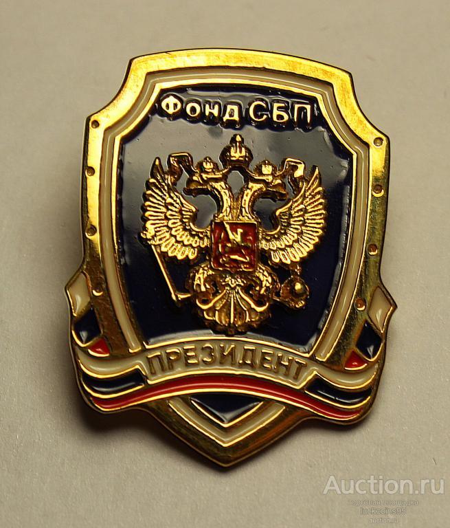 Знак «Фонд СБП Президент», Заколка с рубином «Управления делами президента РФ». Серебро 925 пробы.