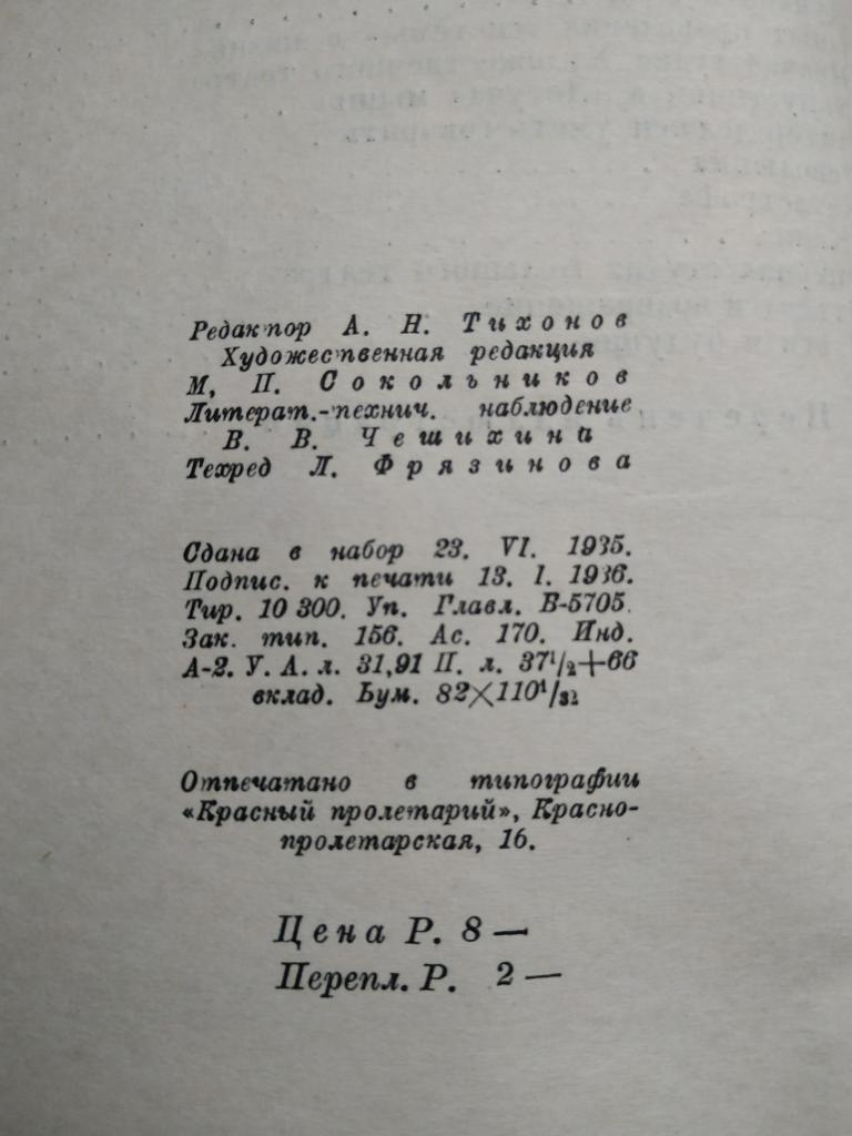 К.С. Станиславский , МОЯ ЖИЗНЬ В ИСКУССТВЕ, издание третье, 1936 год