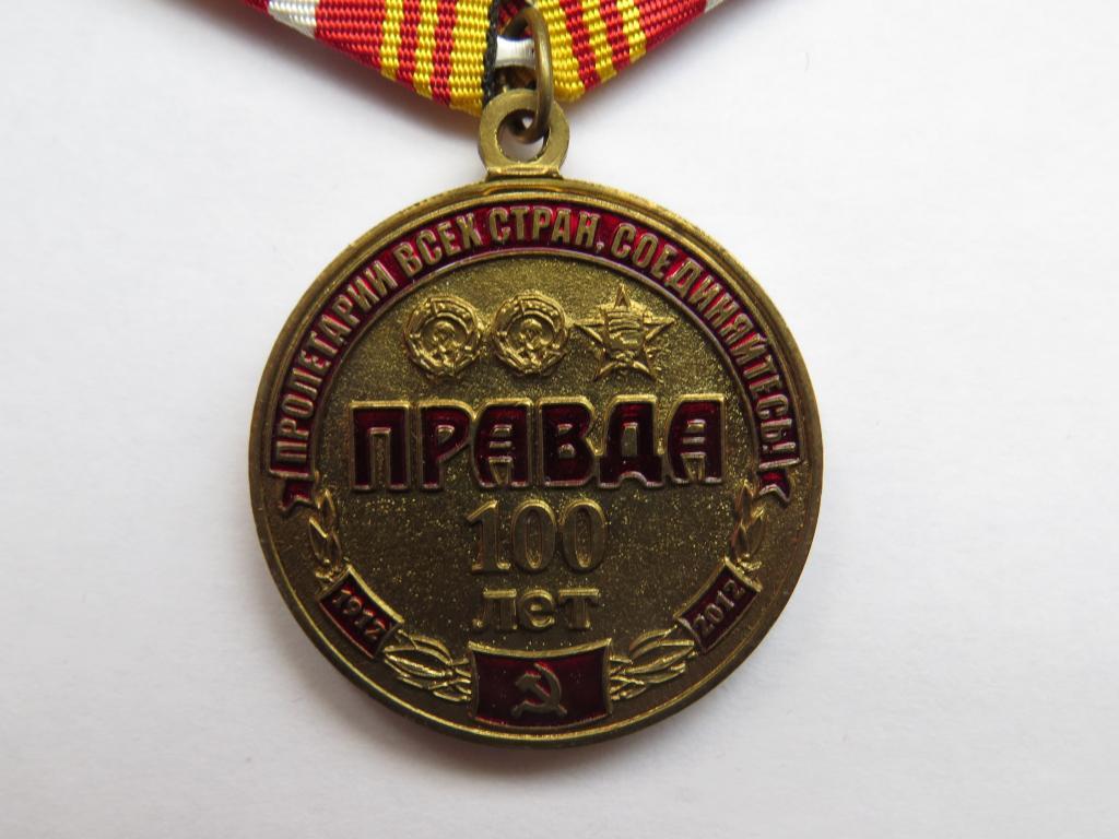 Медаль - Газета Правда - 100 лет - с документом - КПРФ