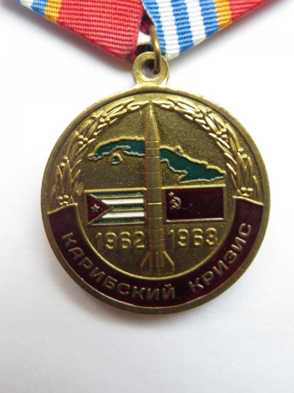 Медаль - Карибский кризис 1962-1963 - КПРФ