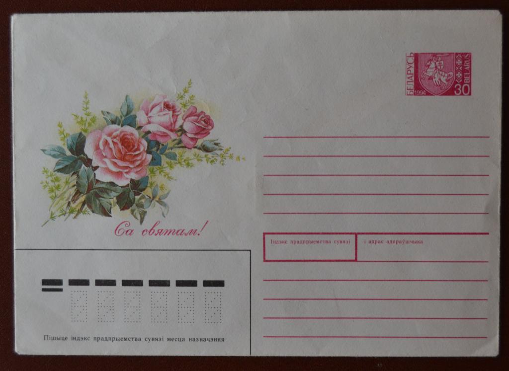 Художественный маркированный конверт Беларусь 1994 г. ХМК  Поздравляю Цветы Розы