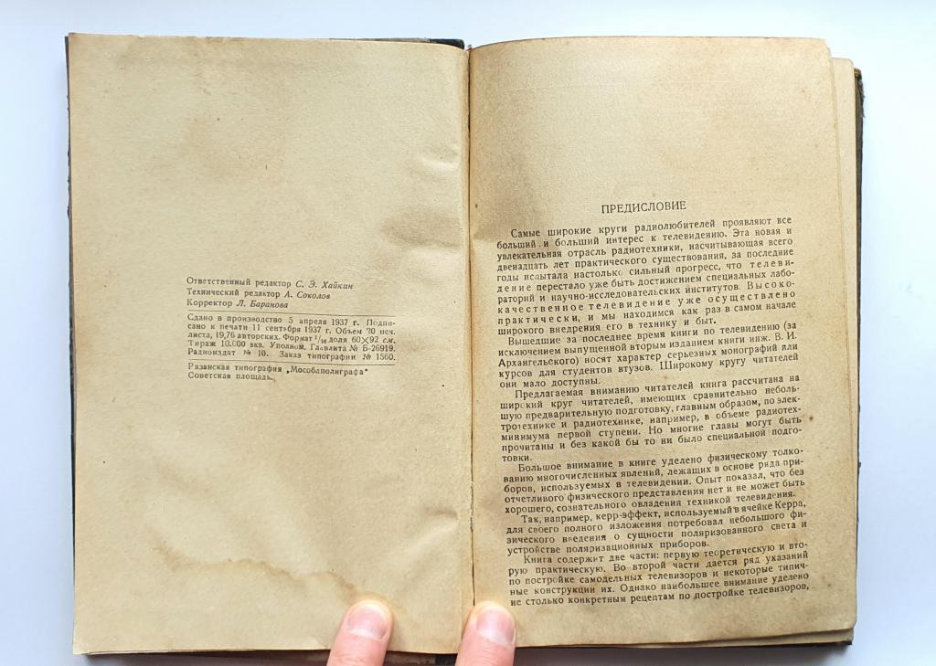 А. М. Халфин « Механическое и электронное ТЕЛЕВИДЕНИЕ » Радиоиздат 1937 г. / РЕДКОСТЬ !!!
