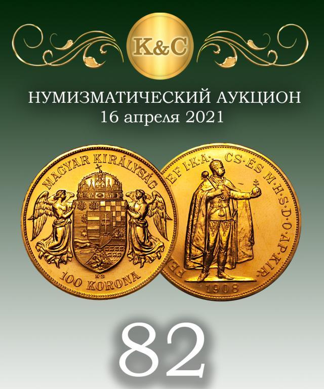 5 Рублей 1831 СПБ ПД  в Штемпельном Блеске #10