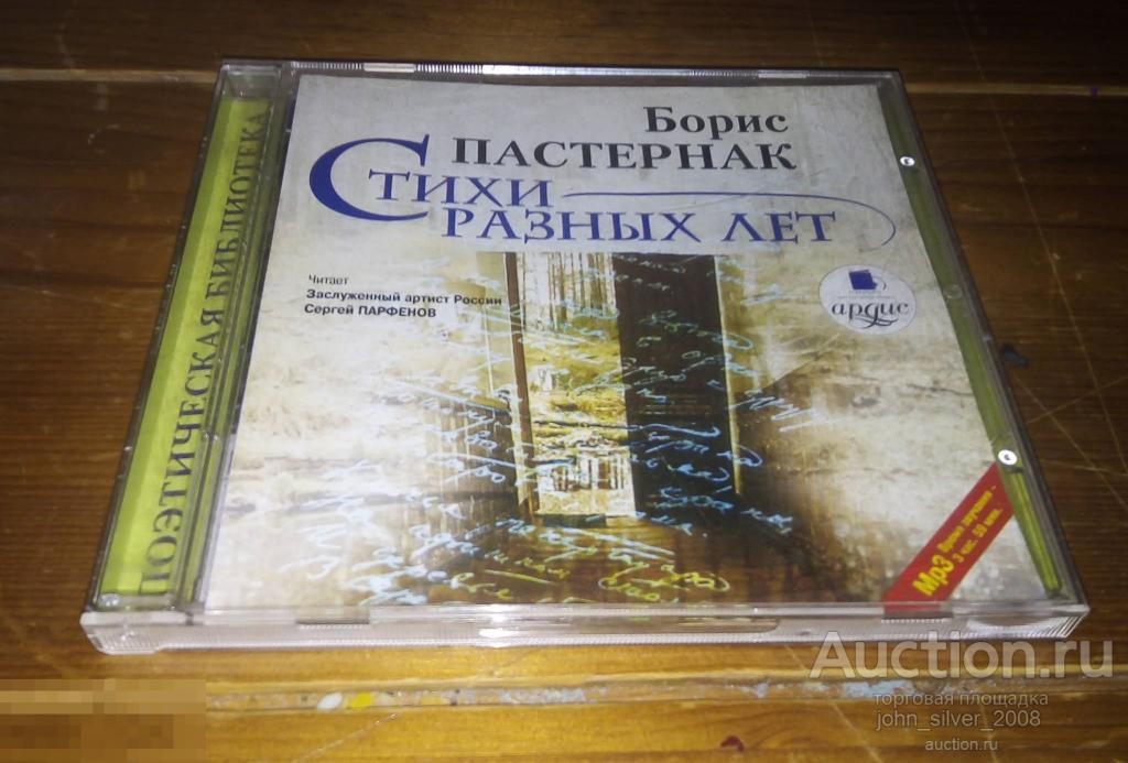 Борис Пастернак - Стихи разных лет - аудиокнига CD mp3 Сергей Парфенов