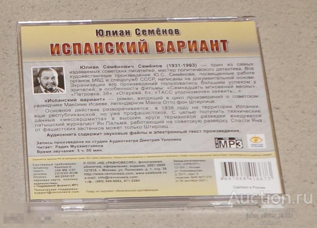 ЮЛИАН СЕМЕНОВ Испанский вариант CD 2009 Штирлиц