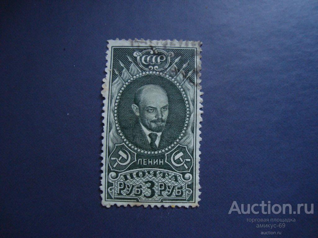 СССР 1939 г  В И Ленин большой стандарт 3 рубля
