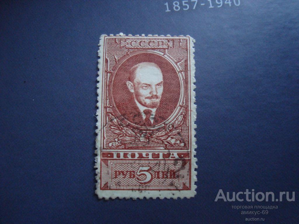 СССР 1939 г  В И Ленин большой стандарт 5 рублей