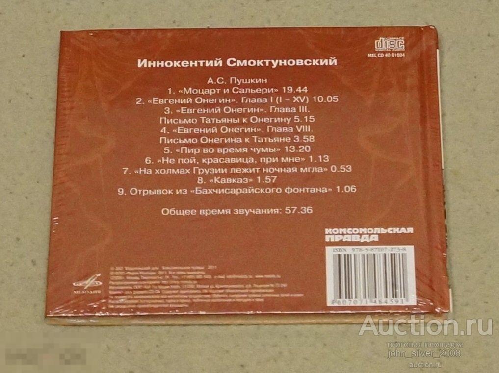 Иннокентий Смоктуновский - Великие Исполнители том 5 CD диджипак 2011 А.С. Пушкин