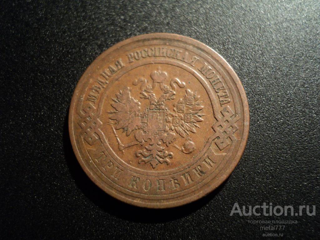 """3 копейки 1912. """"Шоколадная"""" патина, домашний сохран, не из земли."""