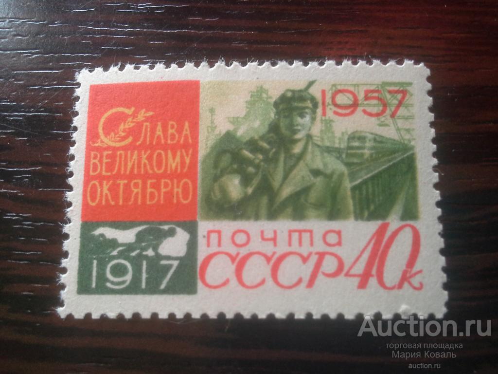 СССР 1957 г., 40 лет Октября 40 коп. (шахтер), С/З, ЛИН 12 1/2